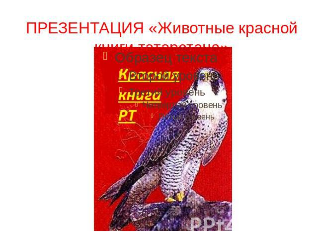 Красная книга животные татарстана реферат 5433