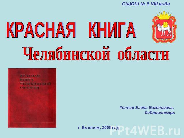 Скачать красная книга челябинской области животные