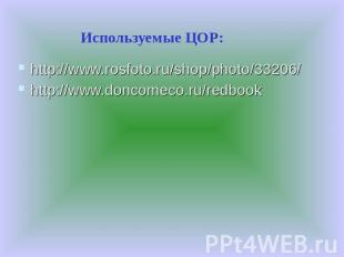 Используемые ЦОР: http://www.rosfoto.ru/shop/photo/33206/ http://www.doncomeco.r