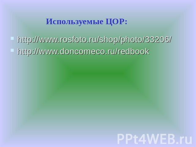 Используемые ЦОР: http://www.rosfoto.ru/shop/photo/33206/ http://www.doncomeco.ru/redbook