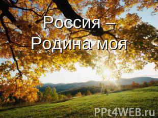 картинки на тему россия наша родина