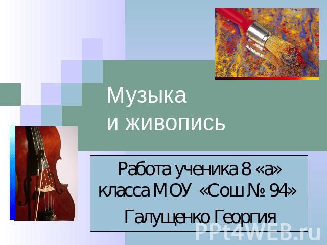 Музыка и живопись доклад 3329