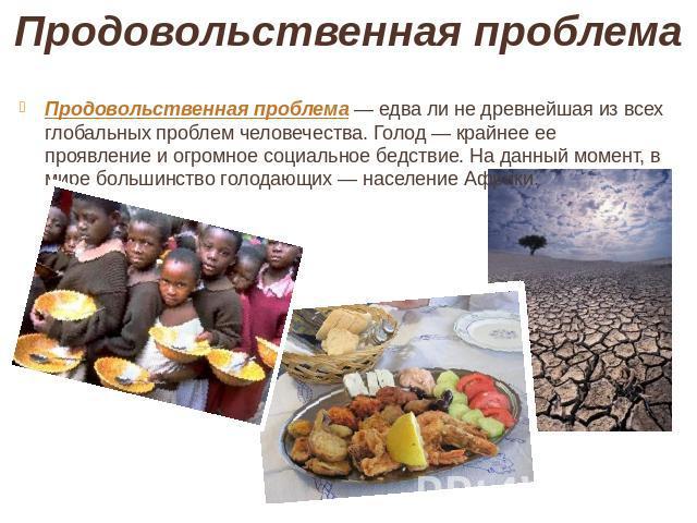 Социальные проблемы голод презентация