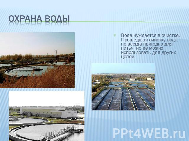 охрана водных ресурсов саратовской области под потоотводящее
