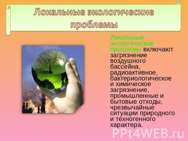 перечислите экологические проблемы приморского края при
