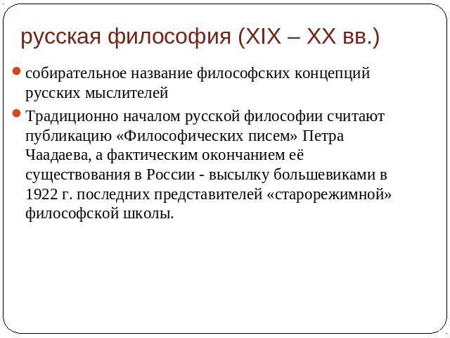 русская философия 19-20 века