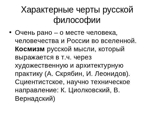 характерные черты русской философии
