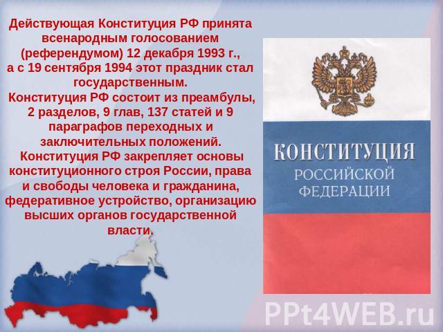 Доклад о дне конституции россии 8804