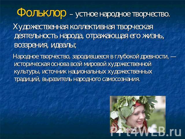 Приглашаем значение фольклора для современной русской литературы образом