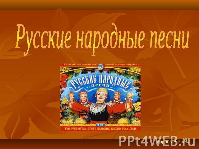 Скачать бесплатно музыку русские народные мелодии