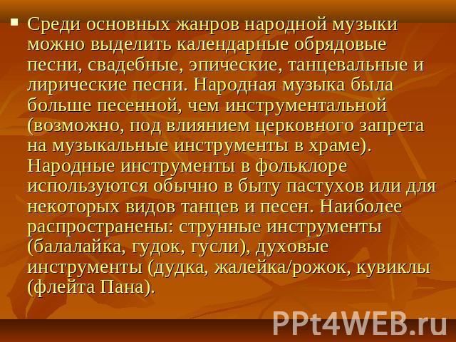 Русские народные песни реферат по теме 4108