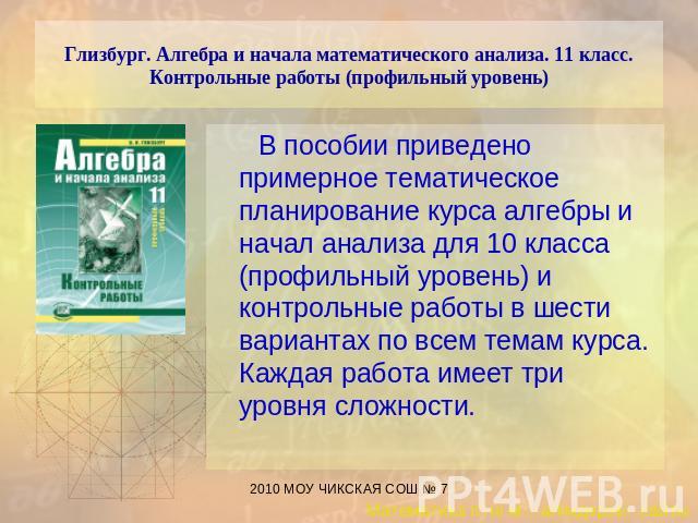 Решебник Контрольных Работ 10-11 Класс Алгебра Глизбург Базовый Уровень