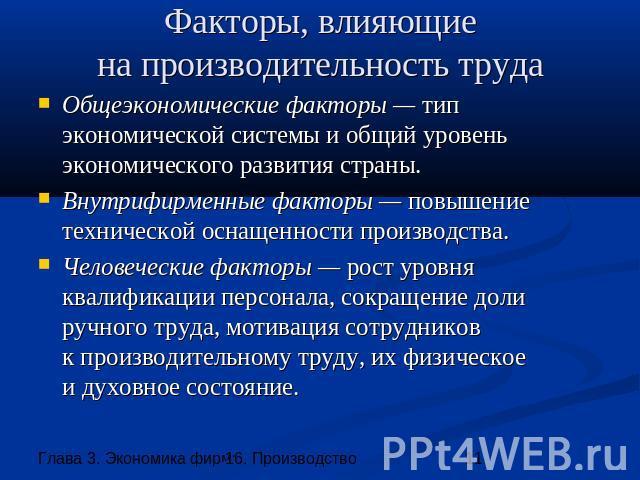 факторы влияющие на производительность труда Москве