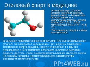 Презентация по Химии Влияние этилового спирта на организм  слайда 2 Этиловый спирт в медицине Этиловый спирт С2Н5ОН этанол этиловый алкоголь винн
