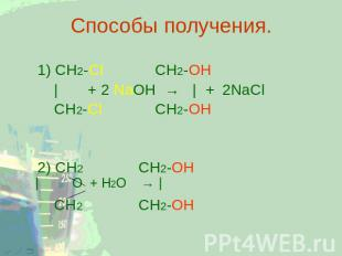 Способы получения. 1) CH2-Cl CH2-OH | + 2 NaOH → |+ 2NaCl CH2-Cl CH2-OH 2) CH2 C
