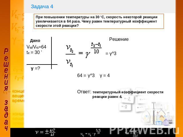 Решение задач по химии на скорость реакции решение задач биологии