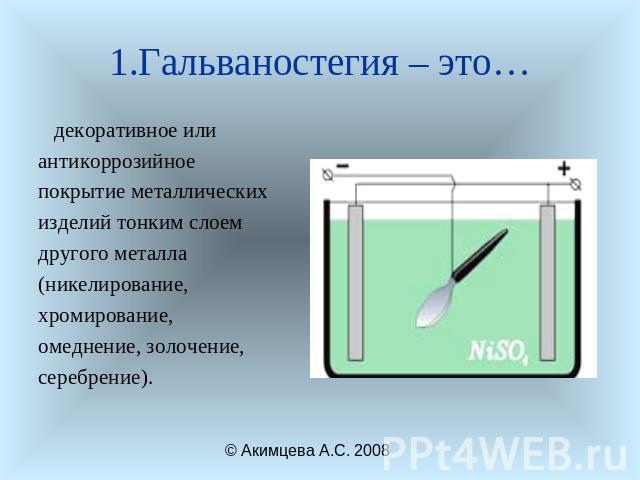 последовательность операций процесса анодирования деталей в хромовой кислоте стонут