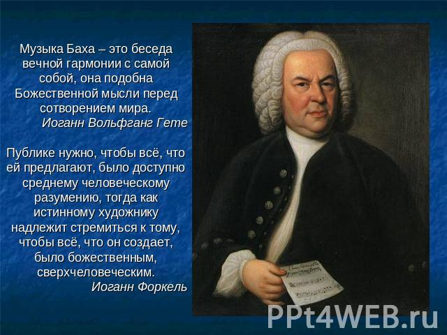 Johann sebastian bachs iq was 165 - legendary composer and musician bach reportedly had the same iq score as another
