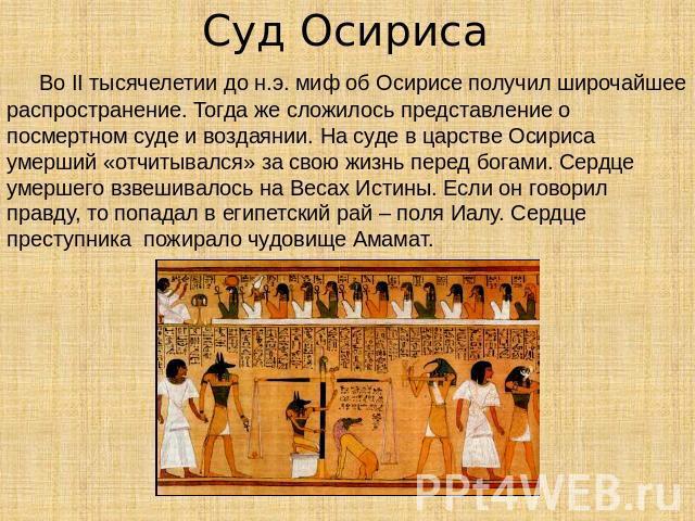 молитва о возрождении древнего египта того