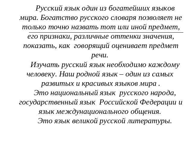 Prezentaciya Zachem Izuchat Russkij Yazyk Skachat Prezentacii Po Russkomu Yazyku