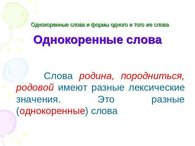 Родственные слова и форма слова 2 класс