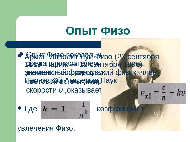 последней расскажите о методе физо по измерению скорости света мамочки
