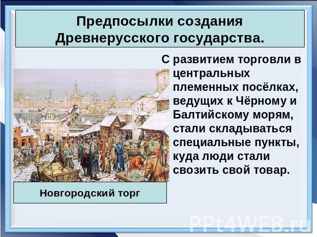 делать, если основные даты истории россии образование древнерусского государства ласково
