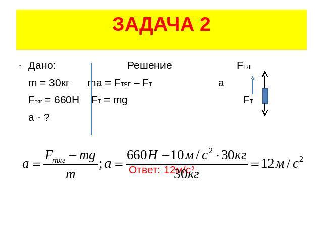 Физика 10 решение задач на законы ньютона решение задач по оптике с ответами