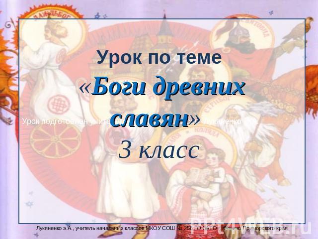 Доклад боги древних славян 5156