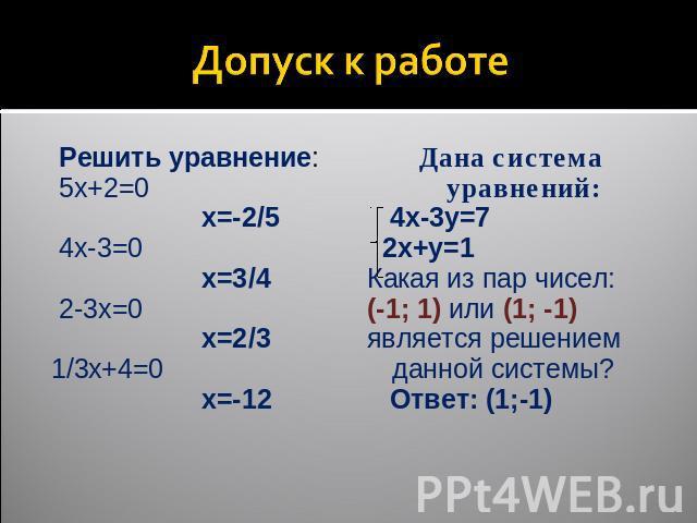 покупкой 3 5 0 решить уравнение первые годы студенчества