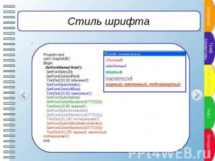 Стиль шрифта Program text;uses GraphABC;Begin SetFontName('Arial'); SetFontSize(