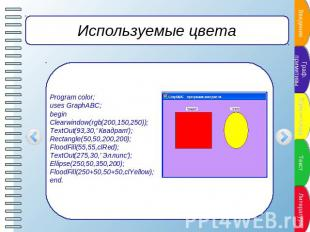 Используемые цвета Program color;uses GraphABC;beginClearwindow(rgb(200,150,250)