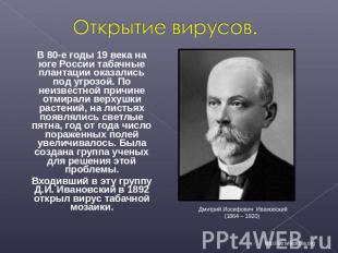 Открытие вирусов. В 80-е годы 19 века на юге России табачные плантации оказались