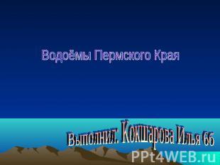 Водоёмы Пермского Края Выполнил: Кокшарова Илья 6б