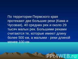 По территории Пермского края протекают две большие реки (Кама и Чусовая), 40 сре