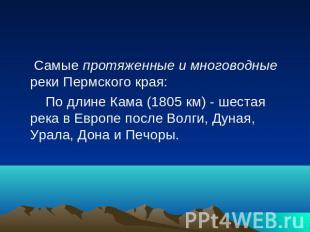 Самые протяженные и многоводные реки Пермского края: По длине Кама (1805 км