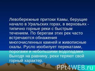 Левобережные притоки Камы, берущие начало в Уральских горах, в верховьях - типич