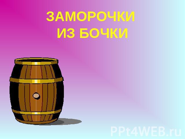 igri-bochka