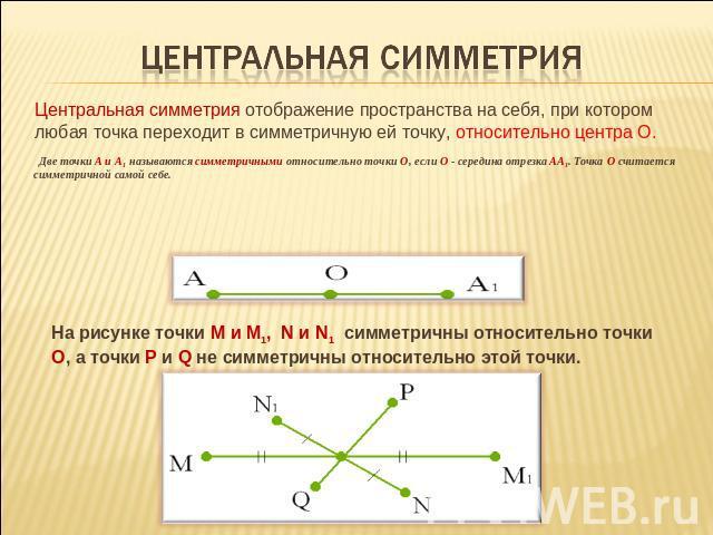 Движения класс презентация по Геометрии Центральная симметрия Центральная симметрия отображение пространства на себя при котором любая точка переходит в симметричную