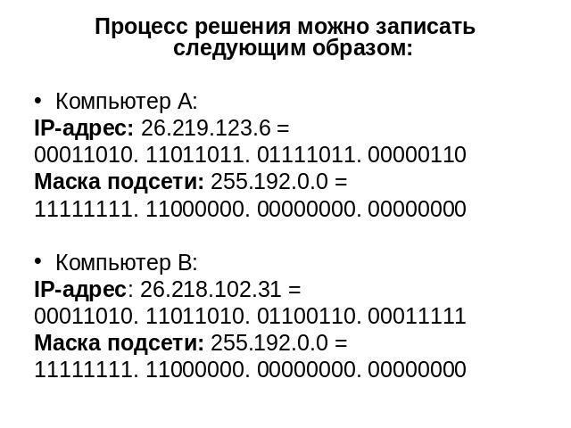 Решения задач определения ip адресов решение логических задач или решебники