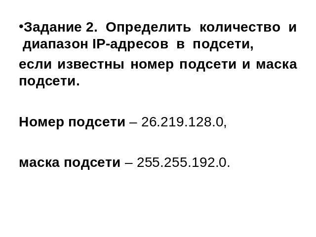 Решения задач определения ip адресов сдать экзамен по русскому языку