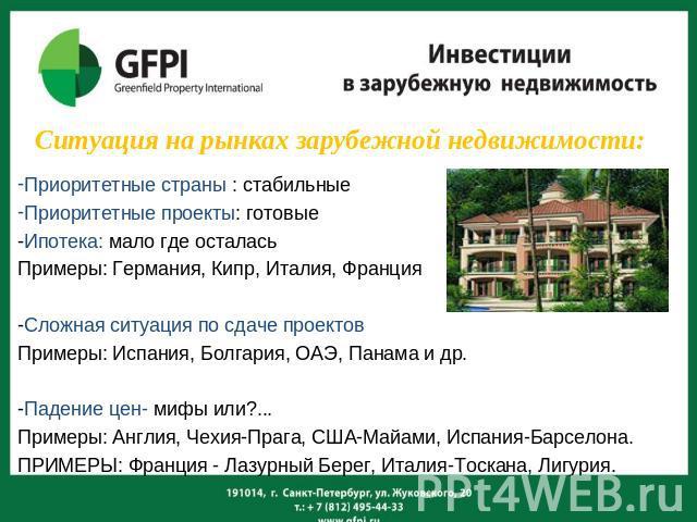 Ипотека в испании для россиян в 2015