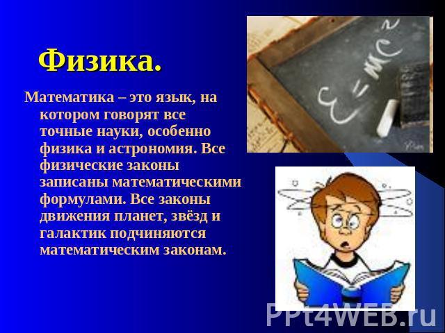 афоризмы при физику и математику СПб улице Руставели
