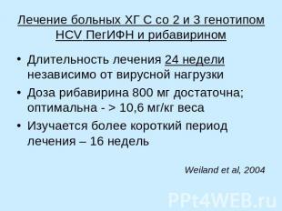 Лечение больных ХГ С со 2 и 3 генотипом HCV ПегИФН и рибавирином Длительность ле