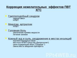 Коррекция нежелательных эффектов ПВТ ХГС Гриппоподобный синдромпарацетамолНПВПМи