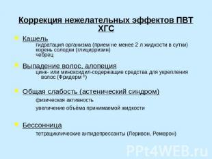 Коррекция нежелательных эффектов ПВТ ХГС Кашельгидратация организма (прием не ме