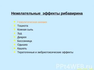 Нежелательные эффекты рибавирина Гемолитическая анемияТошнотаКожная сыпьЗудДиаре