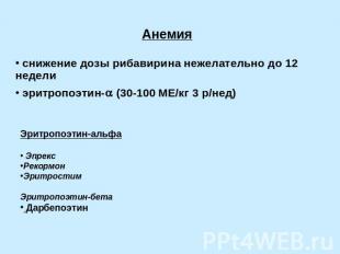 Анемия снижение дозы рибавирина нежелательно до 12 недели эритропоэтин- (30-100