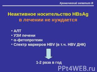 Неактивное носительство HBsAgв лечении не нуждается АЛТ УЗИ печени -фетопротеин