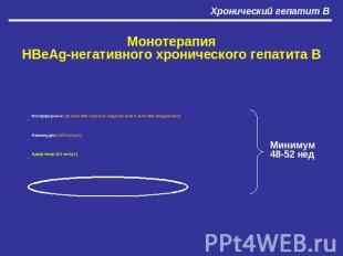 МонотерапияHBeAg-негативного хронического гепатита В Интерферон-α (10 млн МЕ 3 р